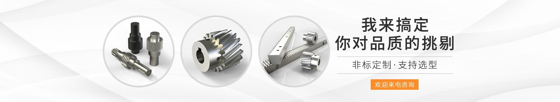 齿轮齿条模数规格参数齐全,高品质非标定制