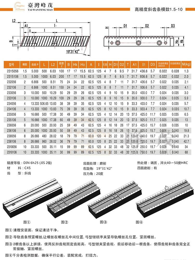 高精度斜齿条模数1.5~10产品型号选型