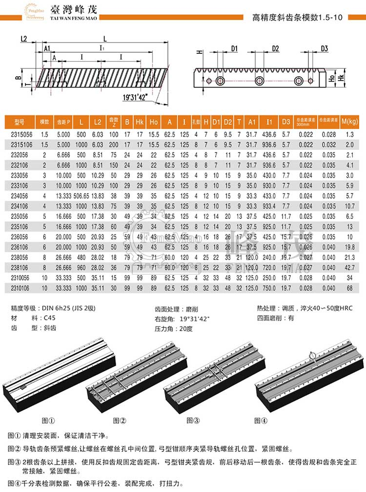 高精度斜齿条模数1.5~10(DIN6h25)型号选型规格尺寸参数表