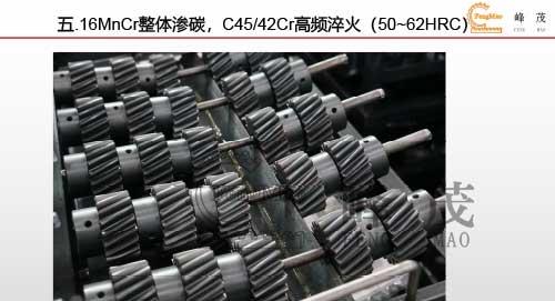 16MnCr整体渗碳,C45/42Cr高频淬火(50~62HRC)