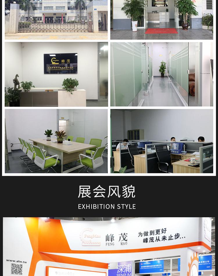 东莞市峰茂机械设备有限公司办公室