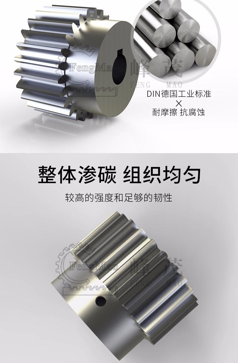 峰茂直齿齿轮严格根据DIN德国工艺制造