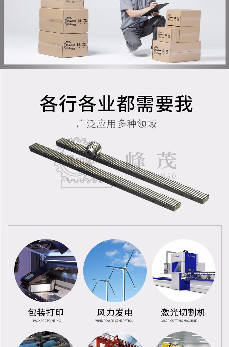 峰茂齿条厂家产品应用广泛