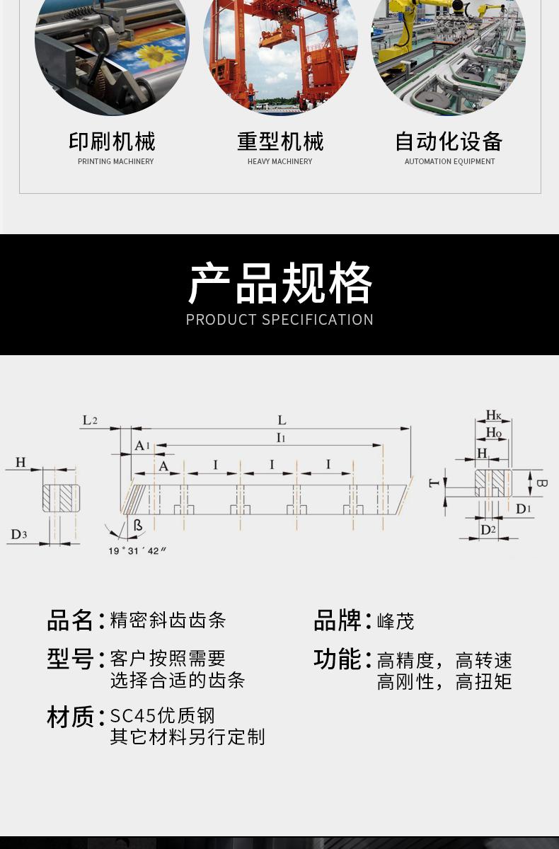 峰茂齿条厂家产品规格齐全可定制