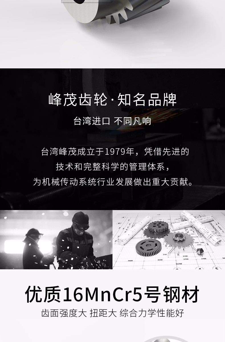 峰茂齿轮品牌介绍