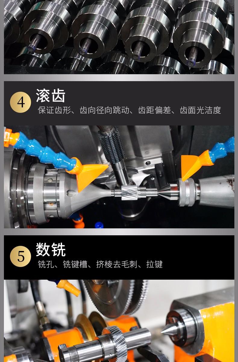 齿轮加工流程