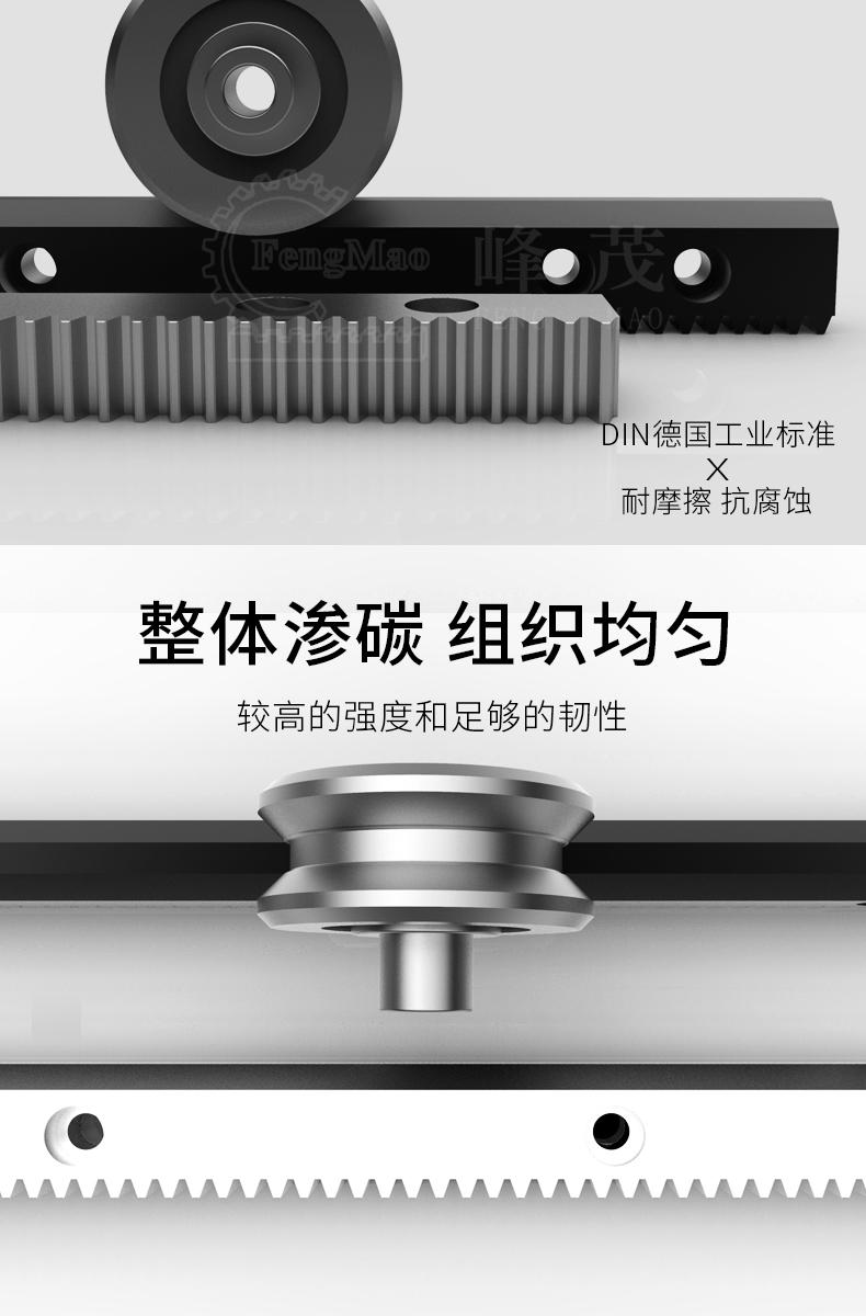 精密V型导轨直齿条严格按照DIN德国标准制造
