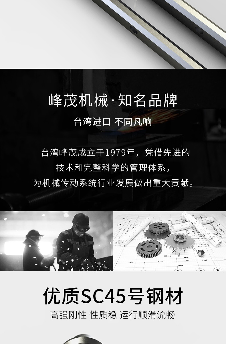 峰茂V型滚轮导轨知名品牌