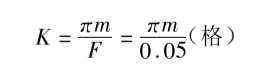 每次转过的格数K计算公式