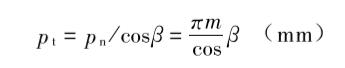 端面齿距的计算公式