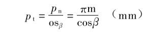 端面齿距pt公式