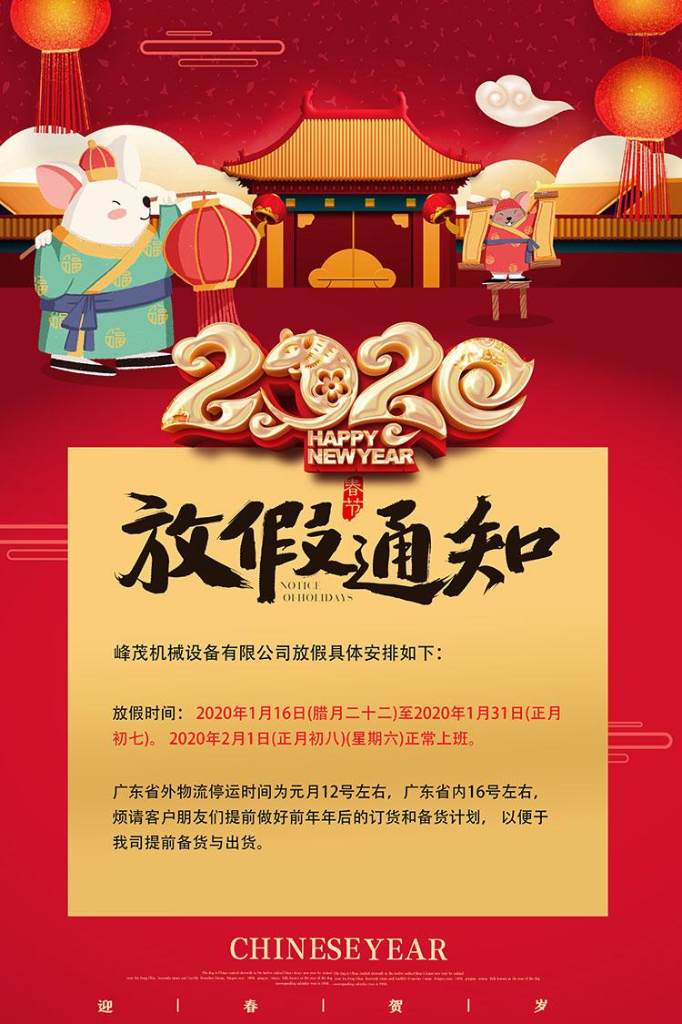 峰茂齿条加工厂春节放假安排