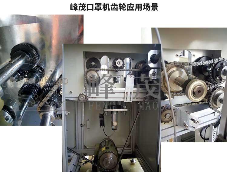 峰茂口罩机齿轮应用场景